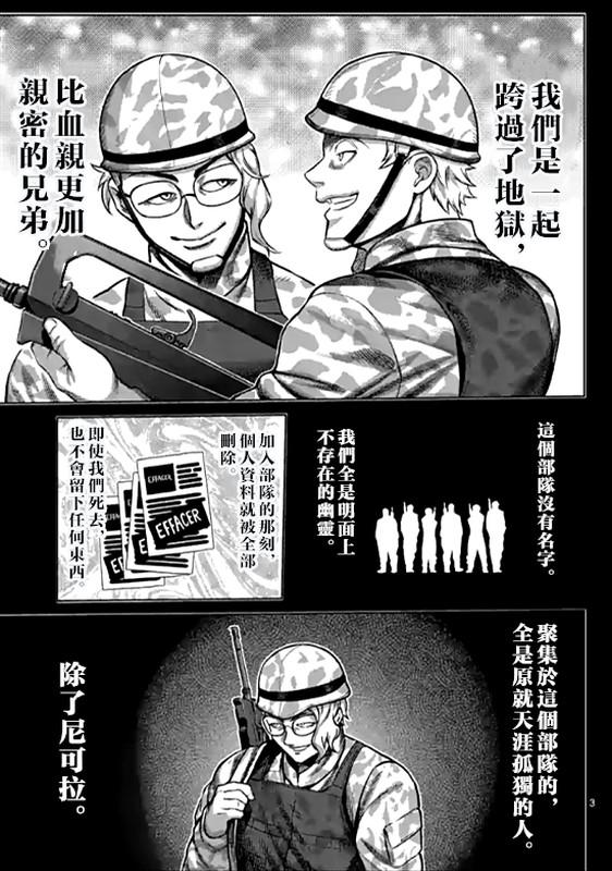 [線上]拳願奧米伽107